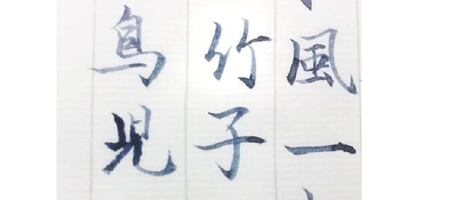 STAEDTLER墨水试写-05.png