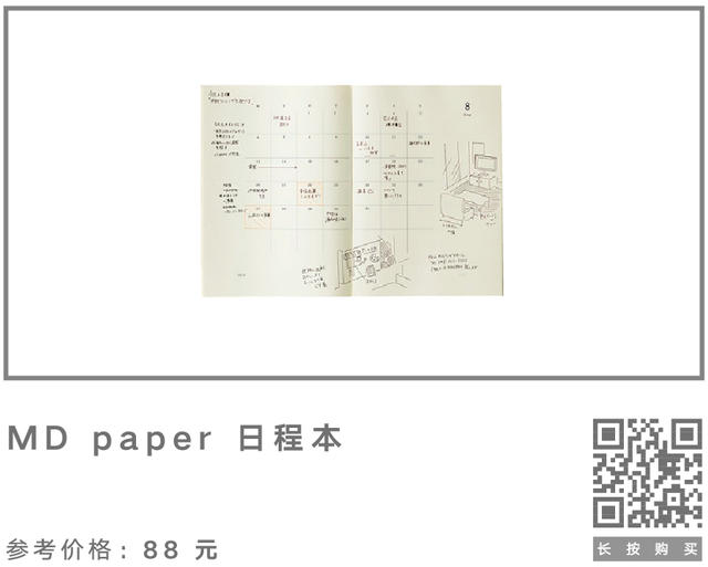 商品图-本子-10.jpg