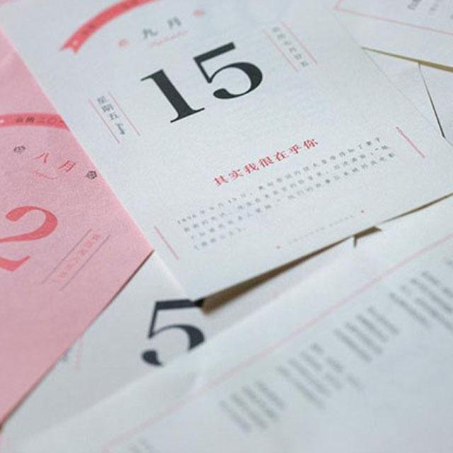 产品图640——亲爱的日历.jpg