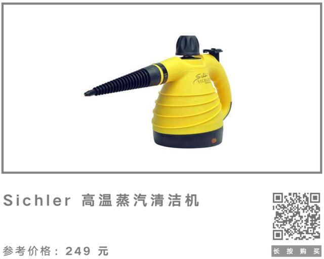 Sichler 高温蒸汽清洁机.png