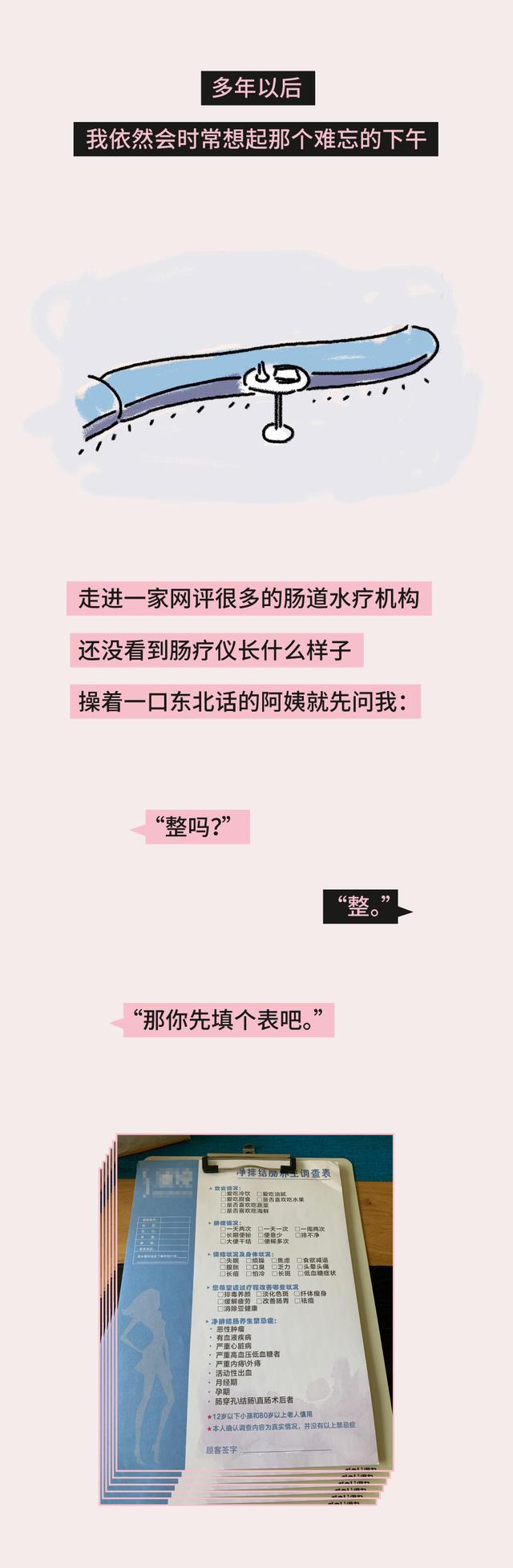 灌肠漫画3(2).jpg