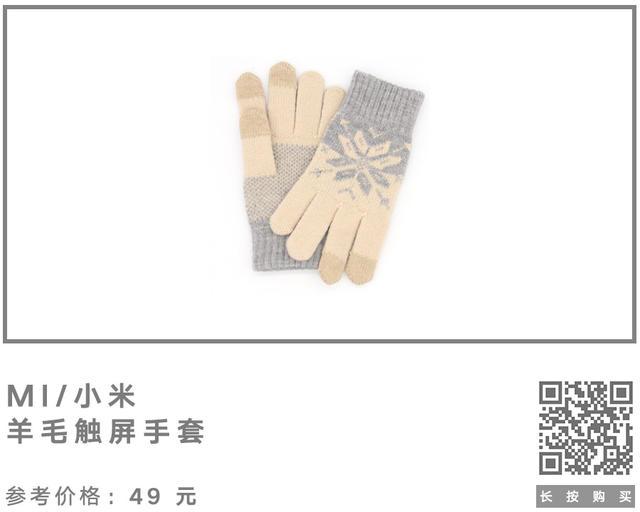 小米手套.jpg