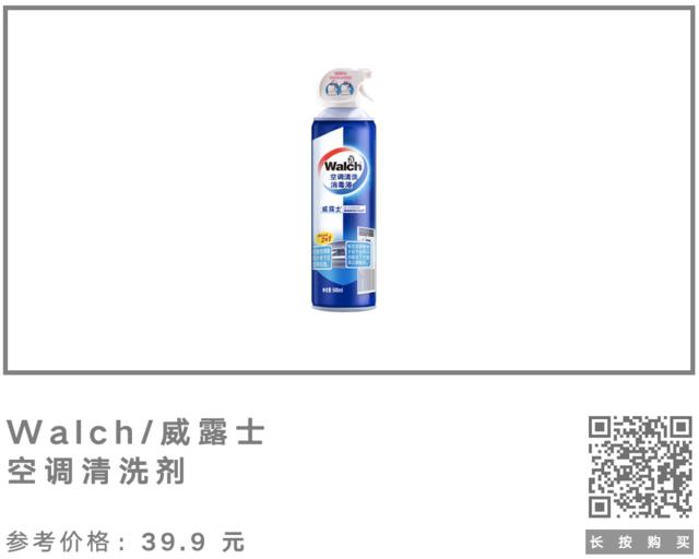 威露士 空调清洗剂.png