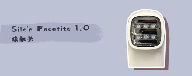 Silk'n Facetite 1.0 接触头.jpg