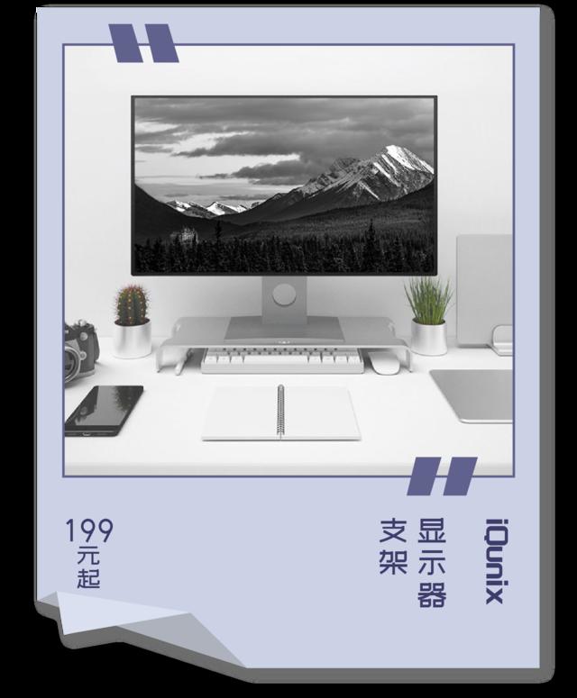显示器支架.png