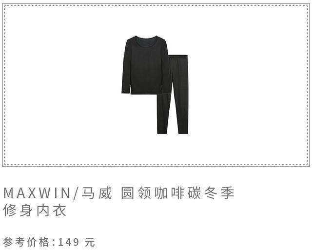 保暖内衣商品图-02.jpg