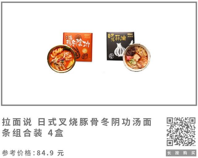 商品图模板-拉面说-01.jpg