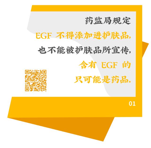 EGF.png