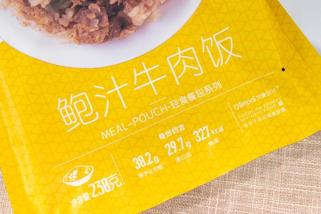 牛肉饭卡路里.jpg