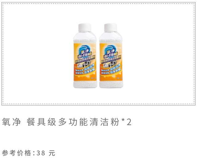 氧净 餐具级多功能清洁粉-01.jpg
