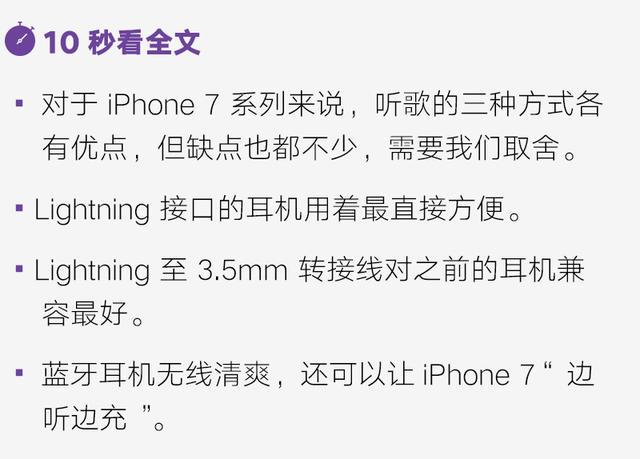 10秒看全文iPhone耳机.jpg