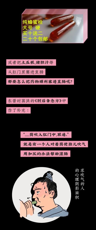 灌肠漫画6~7.jpg
