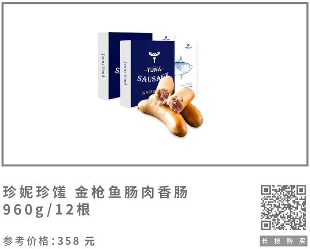 商品图模板-珍妮珍馐-01.jpg