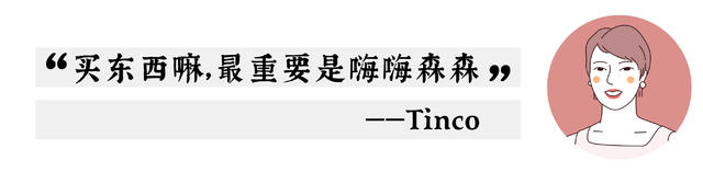 【清单】编辑部头像-Tinco.jpg