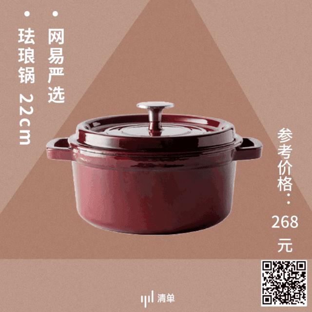 4珐琅锅.png