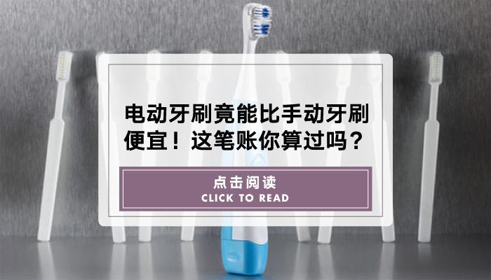 为什么你天天刷牙却还是会蛀牙?| 口腔护理 2+1