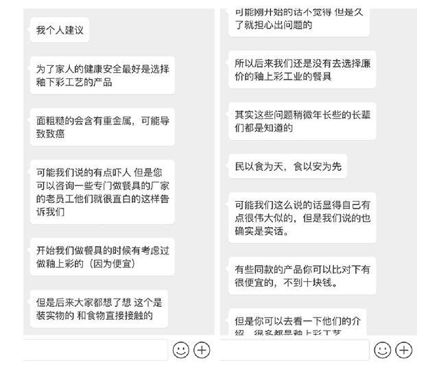 釉下彩淘宝聊天截图合.jpg