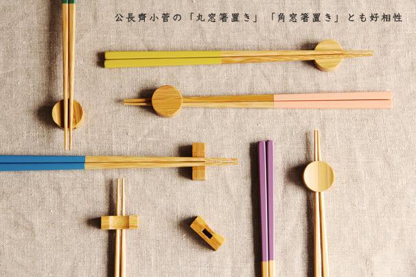 公长斋小菅竹筷.jpg