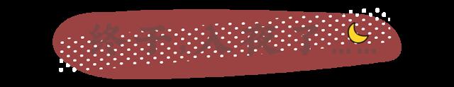 大一些字号的标题_画板 1 副本 15.png