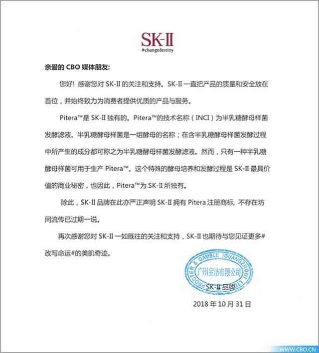 SK-II.jpeg
